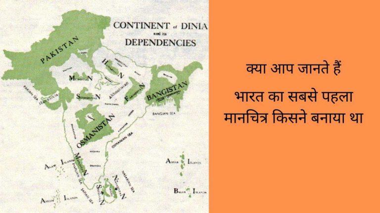 india ka first map kisne banaya tha
