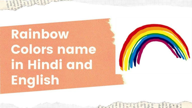 rainbow colors name in hindi and english with picture