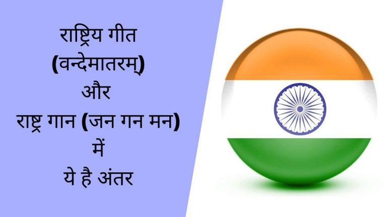 राष्ट्रिय गीत और राष्ट्रिय गान में अंतर