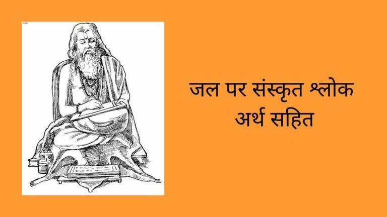 जल पर संस्कृत श्लोक अर्थ सहित