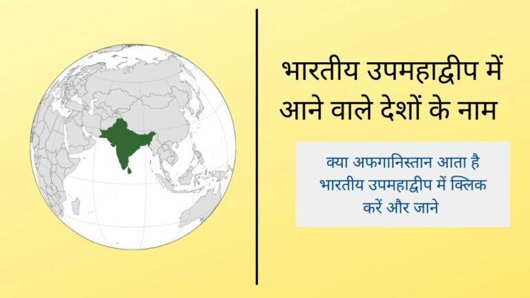 भारतीय उपमहाद्वीप में कितने देश आते हैं
