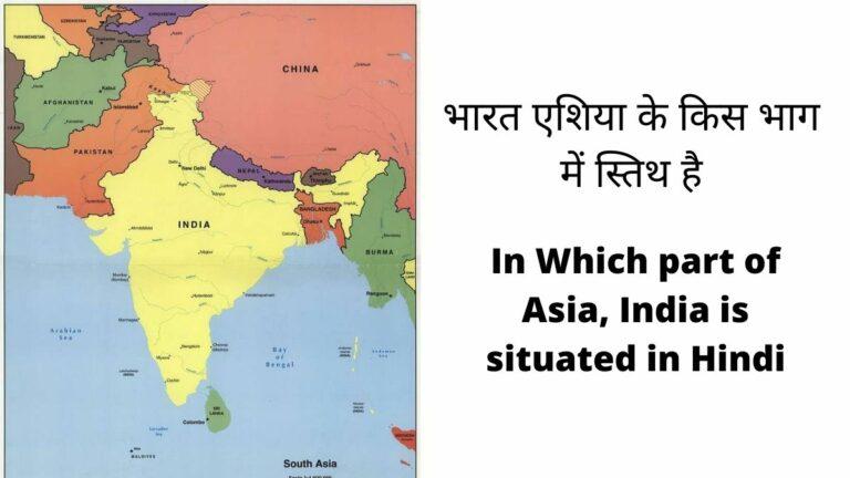 india asia ke kis bhag mein stith hai