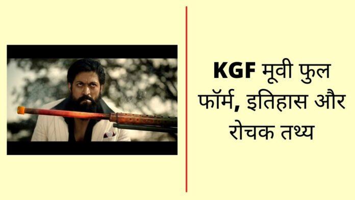 kgf full form in Hindi