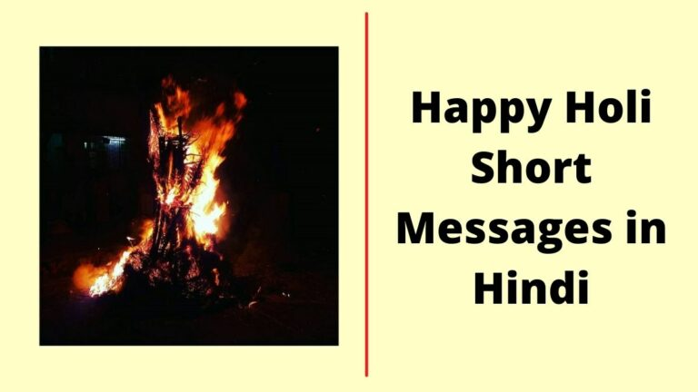 happy holi short messages in hindi