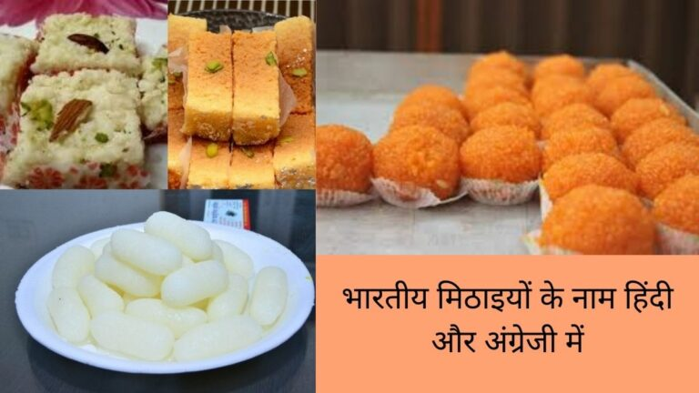 sweets name in Hindi and english with picture