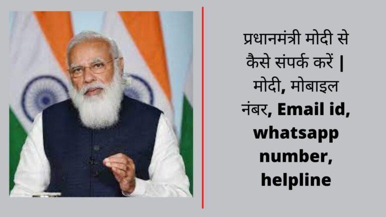 प्रधानमंत्री मोदी से कैसे शिकायत करें