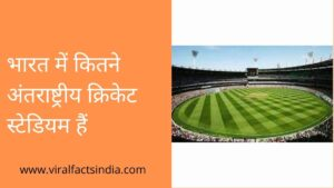 भारत में कितने अंतराष्ट्रीय क्रिकेट स्टेडियम हैं, cricekt stadium in india in hindi