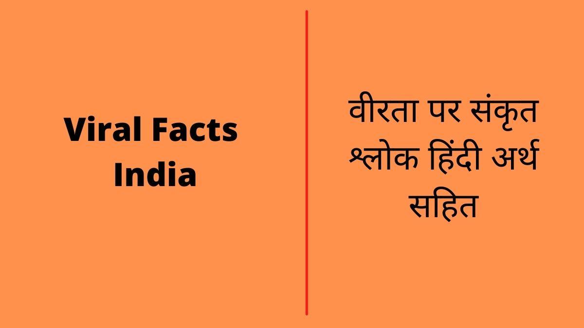 virta par sanskrit shlok with meaning