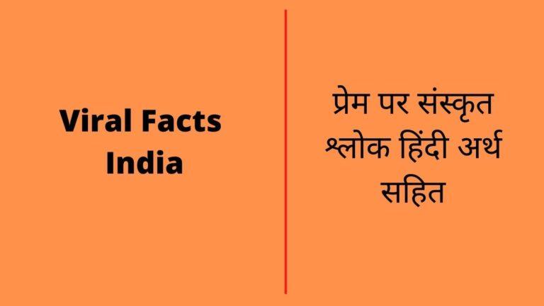 प्रेम पर संस्कृत श्लोक हिंदी अर्थ सहित| Sanskrit shlokas on love with meaning in hindi