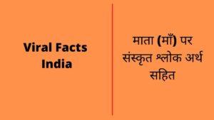 माँ पर संस्कृत श्लोक हिंदी अर्थ सहित, Sanskrit shlokas on mother with meaning in hindi