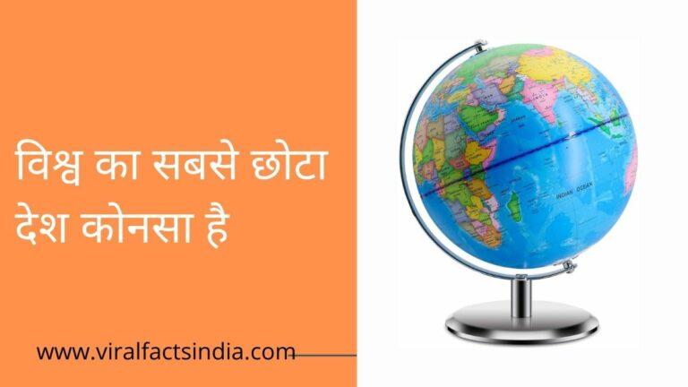 vishv ka sabse chhota desh konsa hai, which is the smallest country of the world