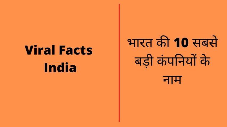bharat ki 10 sabse badi companiyon ke naam
