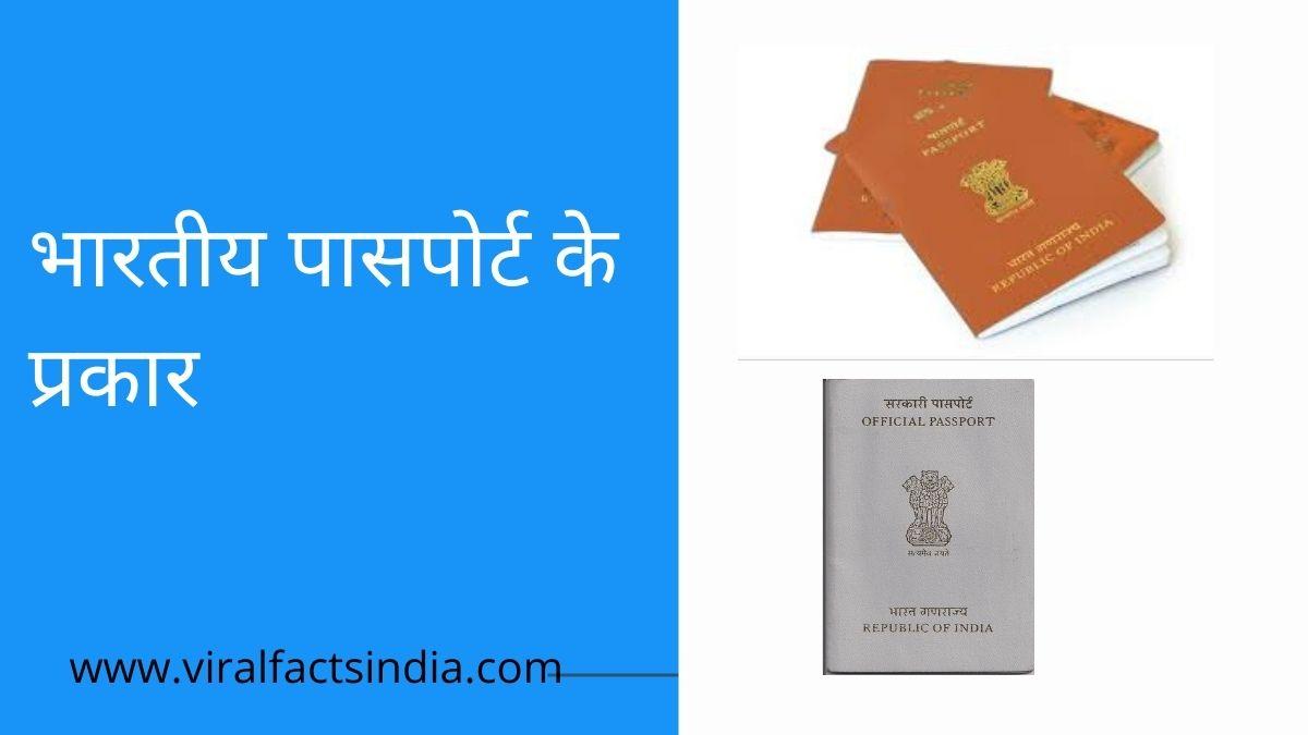 types of indian passport in Hindi