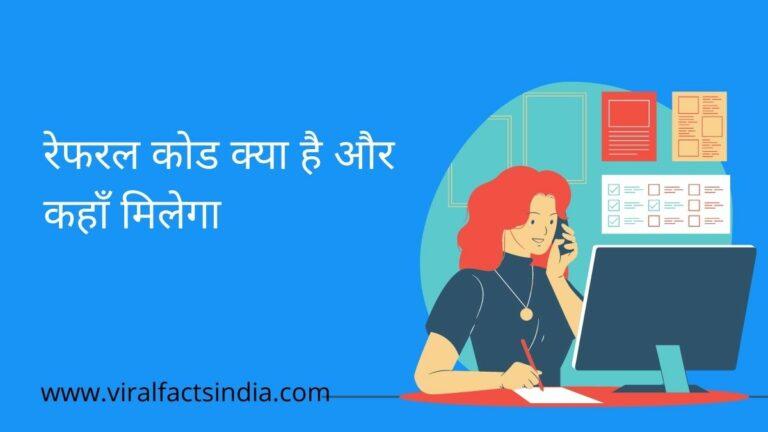 referral code kya hai or kahan milega