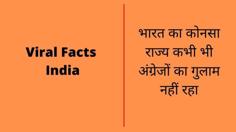 भारत का कोनसा राज्य अंग्रेजों के अधीन नहीं रहा