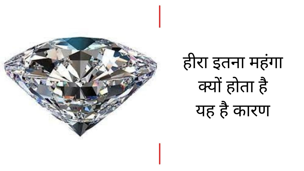 diamond itna mahanga kyon hota hai