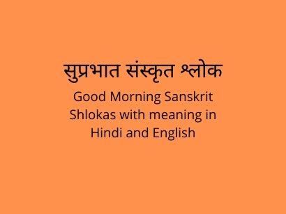 सुप्रभात संस्कृत श्लोक हिंदी और अंग्रेजी अर्थ सहित