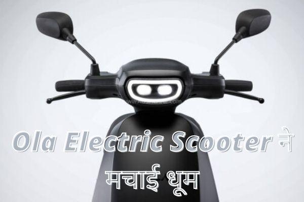 Ola electric scooter ने मचाई धूम